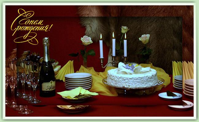Поздравления с Днем Рождения! - Страница 20 24048187