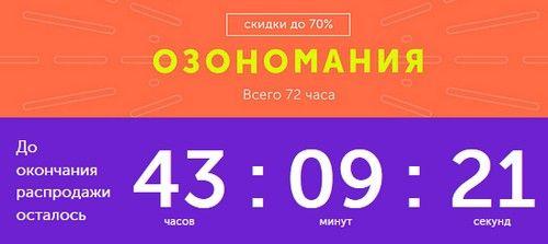 Новое кодовое слово OZON.ru. Скидка 500 руб.