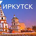 Добро пожаловать в Иркутск!