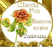 """Выпуск Школы роз. Курс """"Роза-Танюша"""" 24102295_m"""