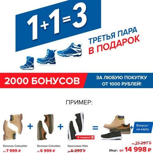 Промокод СПОРТМАСТЕР. Как получить больше бонусов. 1+1=3 - Третья пара обуви в подарок!