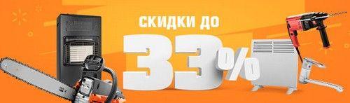 Промокод OBI. Скидки до -33% в ноябре