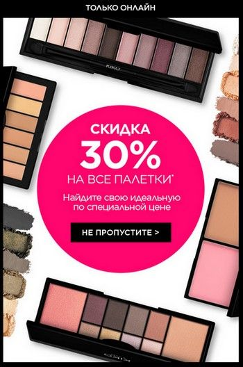 Промокод KIKO MILANO (kikocosmetics.com). Скидка 30% на все палетки!