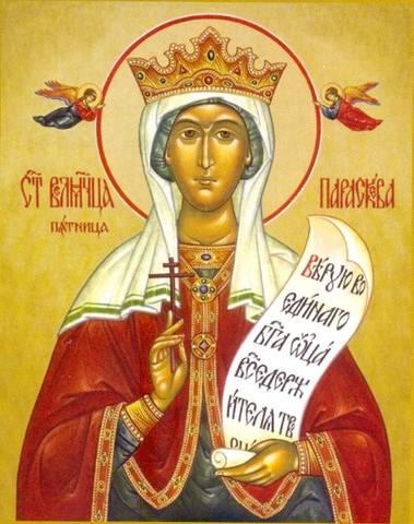 10 Ноября день Великомученицы Параскевы, наречённой Пятница Обряды и Ритуалы. 24123500_m