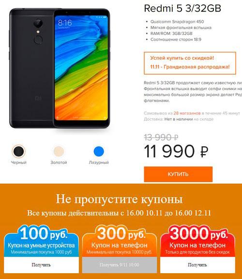 Промокод Xiaomi (Mi-Shop). Получи купоны на скидку до 3000 руб. Смартфон Redmi Note5 за 11 990 руб.