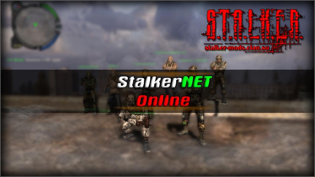 StalkerNET (Online) / S.T.A.L.K.E.R По сети