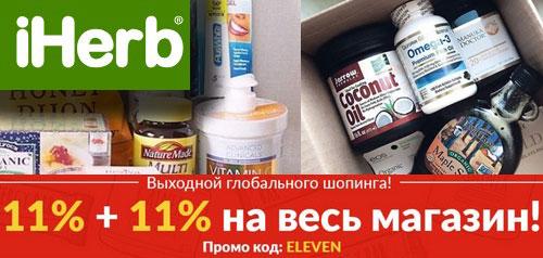 Промокод iHerb. -$10 новым покупателям + бесплатная доставка. Скидка 11% на ВСЁ!