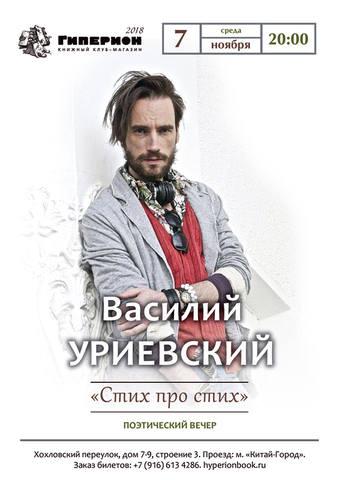 Уриевский Василий, Поэтический вечер в Гиприоне 07.11.2018