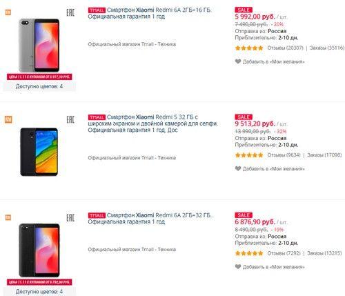 Aliexpress. Смартфоны Xiaomi по самым низким ценам