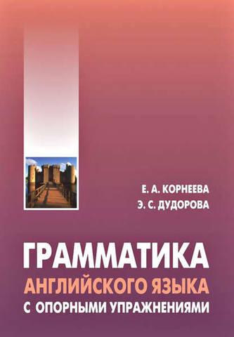 Мой учитель - книга - Корнеева Е. А., Дудорова Э. С. - Грамматика (морфология)английского языка с опорными упражнениями[2014, PDF, RUS]