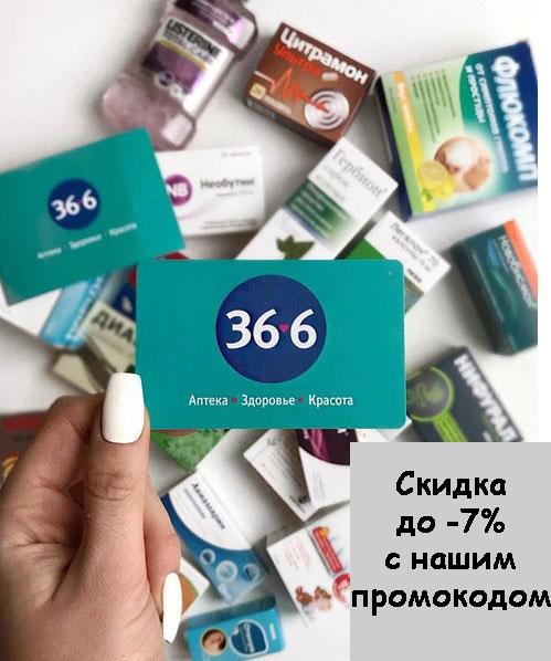 Промокод Аптека 366. Скидка до 7% на весь заказ
