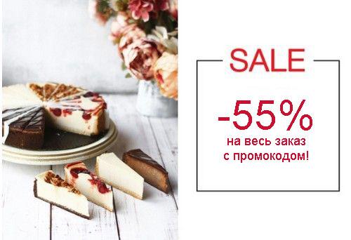 Промокод cheese-cake.ru. Скидка 55% на весь заказ
