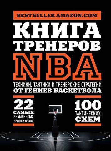 Спорт. Лучший мировой опыт - National Basketball Coaches Association (NBCA) - Книга тренеров NBA. Техники, тактики и тренерские стратегии от гениев баскетбола [2017, FB2 / EPUB / PDF, RUS]