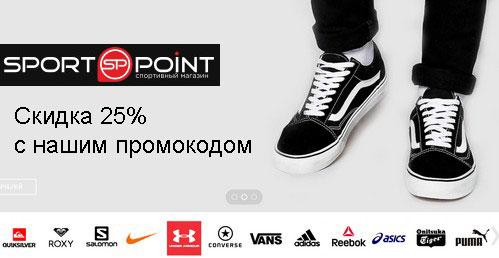 Промокод SportPoint. Скидка 25% на весь заказ