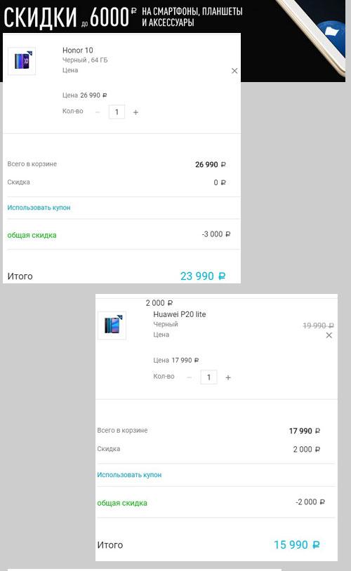 Промокод Huawei (shop.huawei.ru). Скидка до 6000 руб.