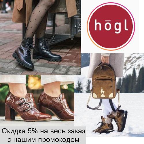 Промокод Hogl (hoegl.ru). Скидка 5% на весь заказ