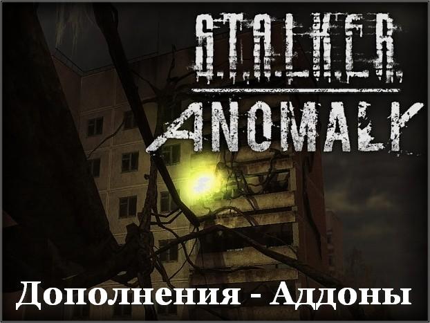 Аддоны для Anomaly 1.4.0