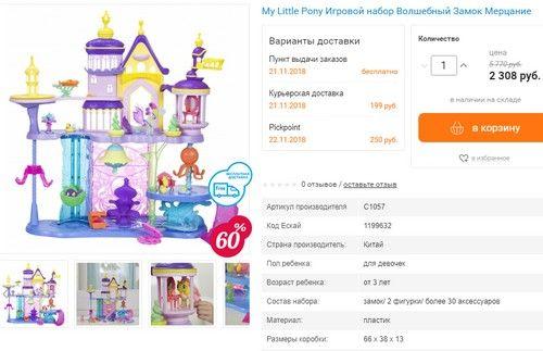 Промокод Esky.ru. 🔥 Лучшая цена! My Little Pony Игровой набор Волшебный Замок Мерцание за 2308 руб. с бесплатной доставкой