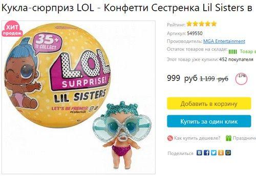 Промокоды на скидку в ToyWay.ru. Кукла-сюрприз LOL - Конфетти Сестренка Lil Sisters в шарике за 999 руб.