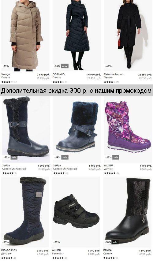 Новый промокод KupiVip. Скидка 300 рублей но не более 10% от суммы заказа