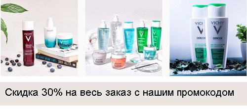 Промокод VICHY (vichyconsult.ru). Скидка 30% на весь заказ