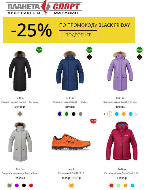 f2889dba739b Спорт и хобби,скидки,акции,промокоды.Promo-Shopping.ru