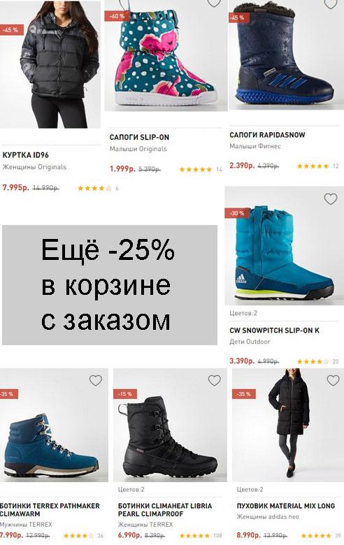 Промокод adidas. -25% на всё!