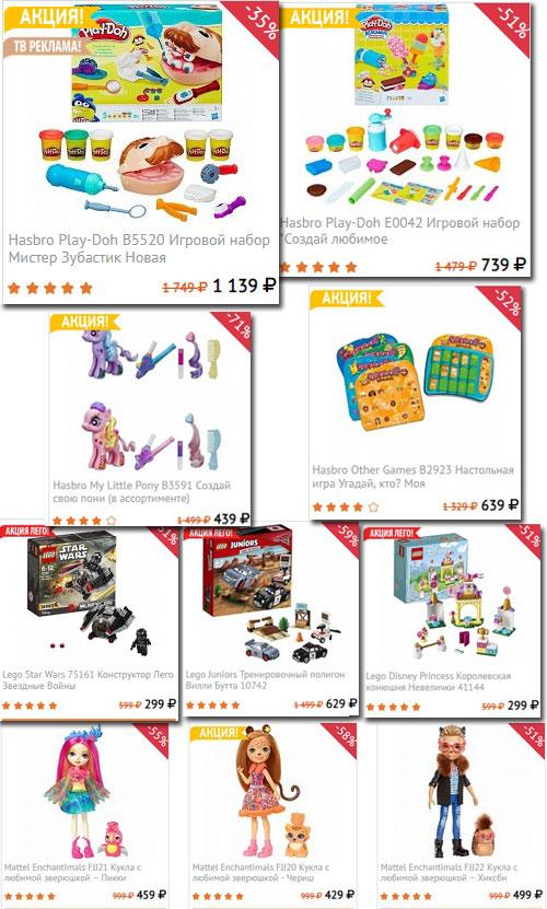 Новый промокод Той.ру. Скидка до 67% на LEGO. Лучшие цены на игрушки в черную пятницу!