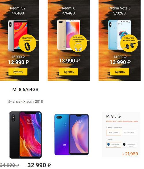 Промокод Xiaomi (Mi-Shop). Получи купоны на скидку до 3000 руб. Скидки до 4000 руб. на смартфоны