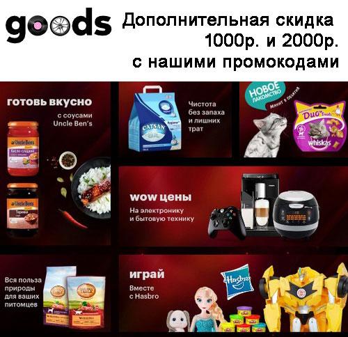 Промокод goods. Скидка 1000 руб. и 2000 руб. на весь заказ