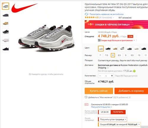 Aliexpress. Оригинальный Nike Air Max 97 по самой низкой цене