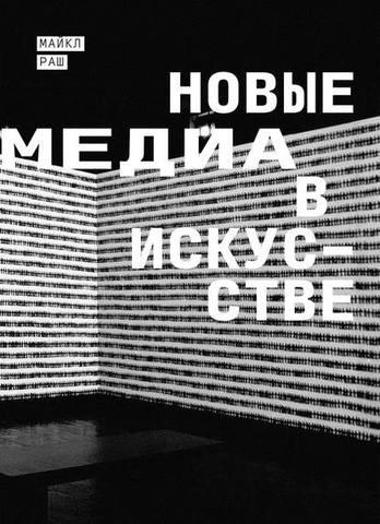 Раш М. - Новые медиа в искусстве [2018, FB2, RUS]