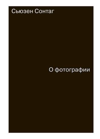 Сонтаг С. - О фотографии [2013, PDF, RUS]