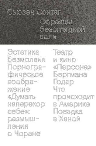 Сонтаг С. - Образцы безоглядной воли [2018, FB2, RUS]