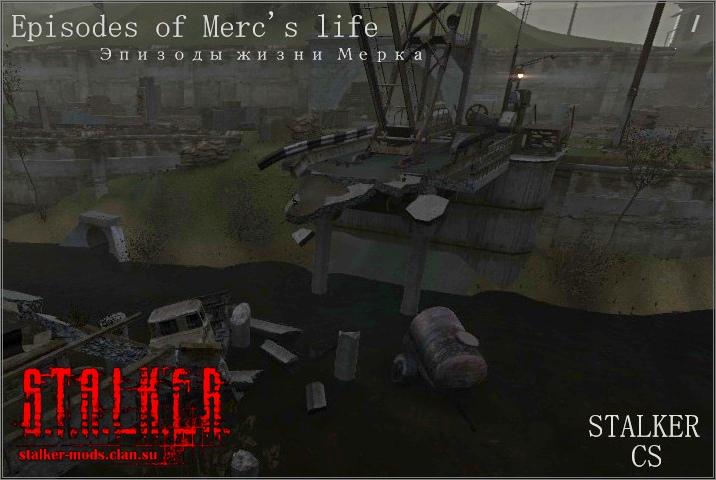 Эпизоды жизни Мерка