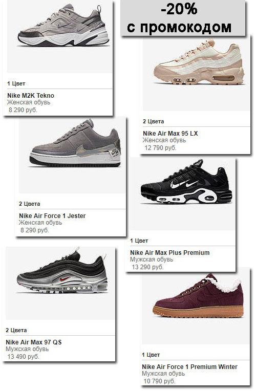 Промокод Nike. Скидка 20% на все товары полной стоимости