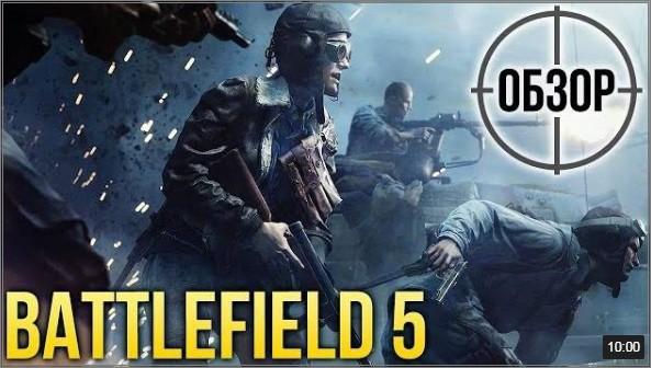 Battlefield V - ОБЗОР