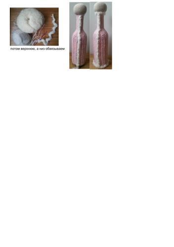 Снегурочка - чехол на бутылку от  Svetik Myau 11.11.18 - Страница 2 24370274_m