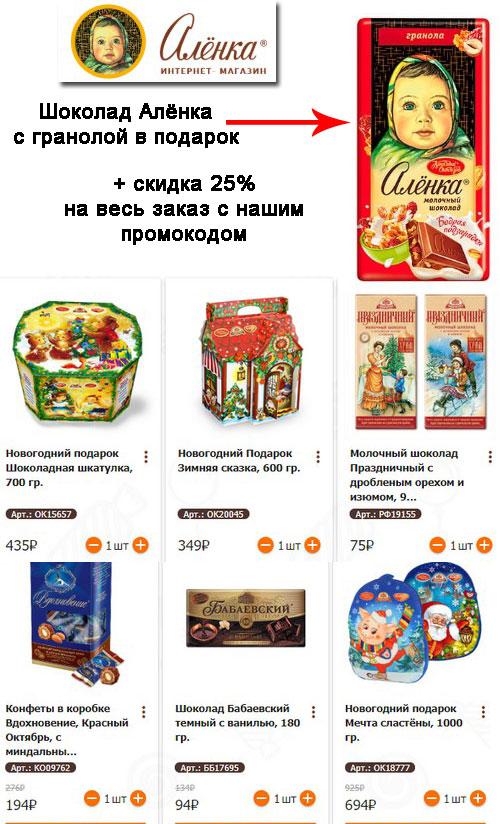 Промокод Аленка. Скидка 25% на все сладости + Шоколад Алёнка с гранолой в подарок