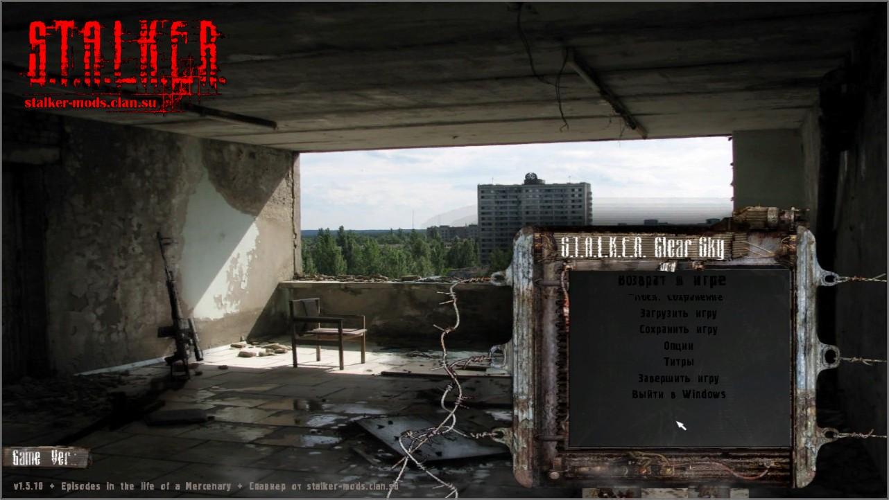 Эпизоды жизни Мерка + Спавнер + Оружие