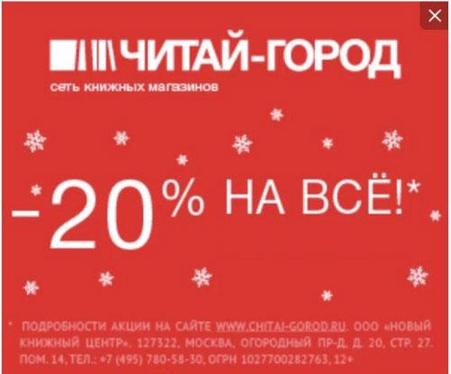 Промокод Читай-город. Скидка 20% на весь заказ + бесплатная доставка!