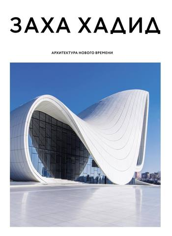 Обложка книги Подарочные издания. Архитектура - Заха Хадид. Архитектура нового времени / Zaha Hadid Architects [2019, PDF, RUS]