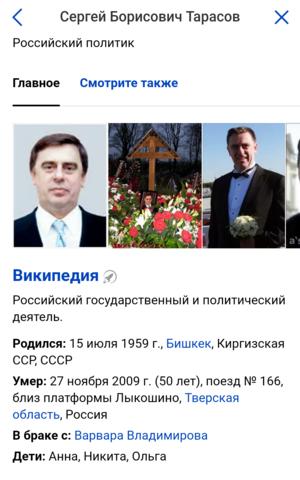 http://images.vfl.ru/ii/1543688333/936859cc/24431101_m.png