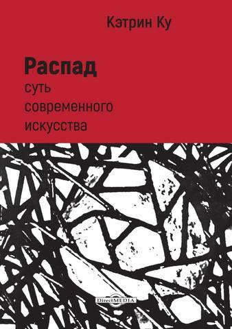 Ку К. - Распад. Суть современногоискусства [2019, PDF, RUS]