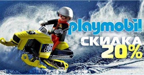 Промокоды Gulliver-Toys. Скидка 20% на Playmobil