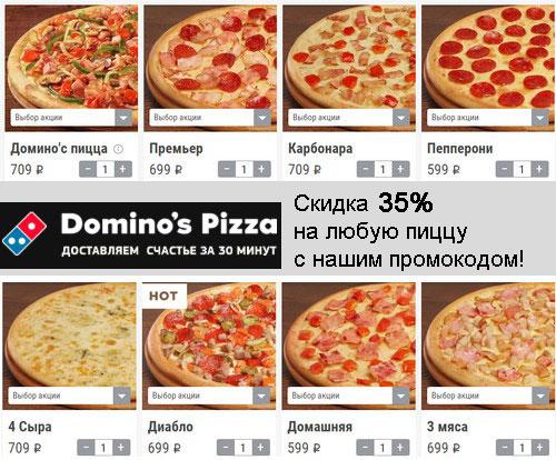 Промокоды Dominos Pizza. Скидка 35% на любую пиццу