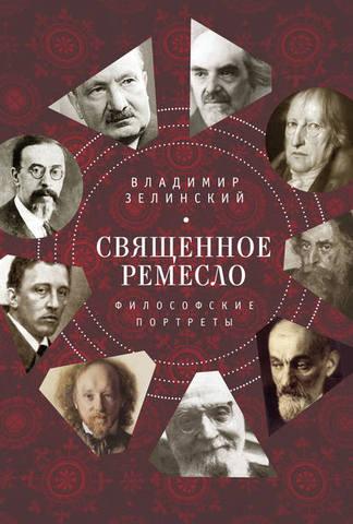 Обложка книги Зелинский В. К. - Священное ремесло. Философские портреты [2017, FB2, RUS]
