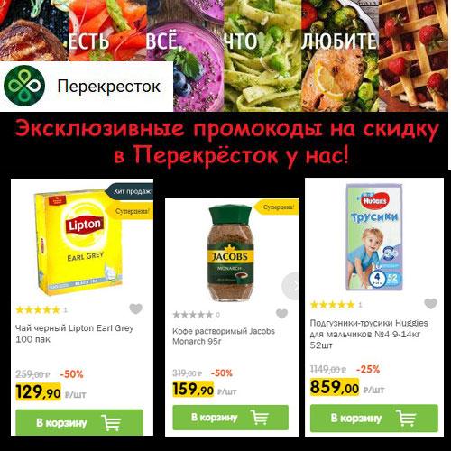 Эксклюзив!!! Промокод Перекресток. Скидка 300 и 500 рублей, 5%, 7% и 10% на весь заказ. Скидки до 60%!