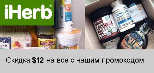 Промокод iHerb. -$12 новым покупателям + бесплатная доставка