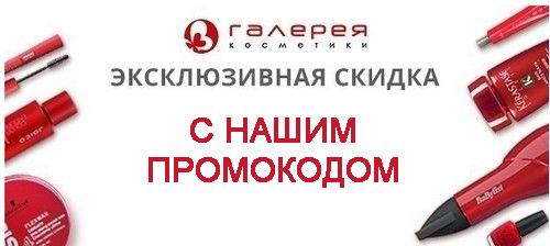 Промокод Галерея косметики (proficosmetics.ru). Эксклюзивная скидка!